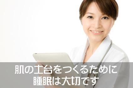 美肌の女医