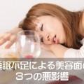 寝不足の女性