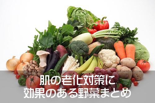 抗酸化作用のある野菜