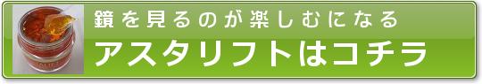 アスタリフト公式サイト