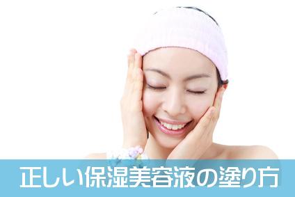 美容液を塗る女性