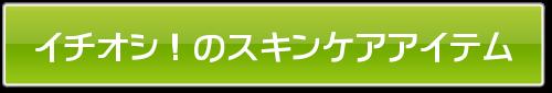 130913_ichioshi