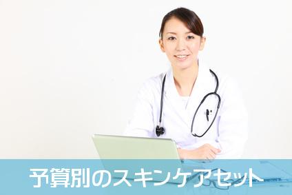スキンケアを紹介する医者