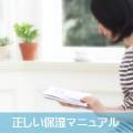 保湿の勉強をする女性