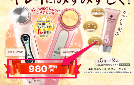 エステナード980円