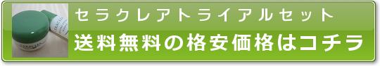 セラクレア公式サイト