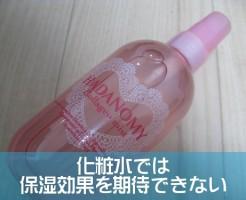 化粧水ハダノミー