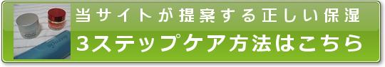 敏感肌対策