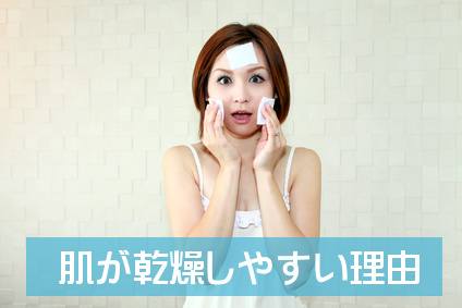 乾燥肌の女性