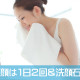 美肌のためには洗顔回数は1日2回、石鹸を使うのが大切です